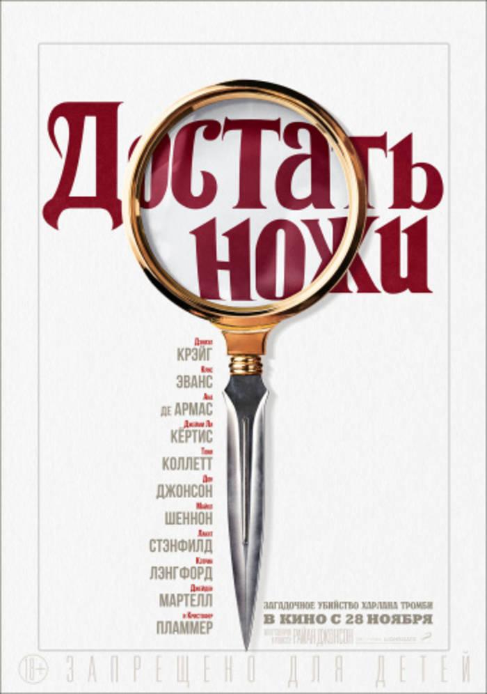 Главный постер - с ножом