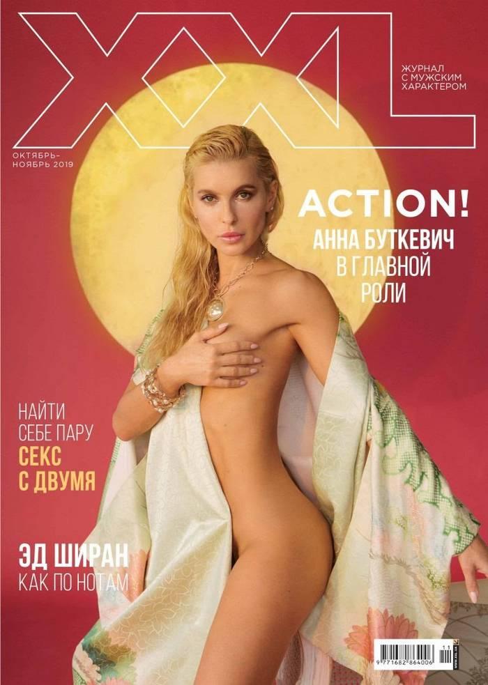 Анна Буткевич обнажилась для глянцевого журнала