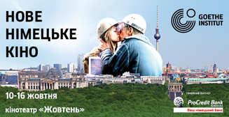 Музыкальный байопик, история серийного убийцы и дух Баухауса: что покажут на фестивале «Новое немецкое кино 2019»