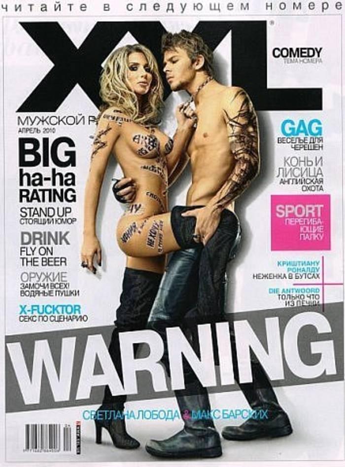 Loboda&Макс Барских для XXL снялись в очень откровенных образах