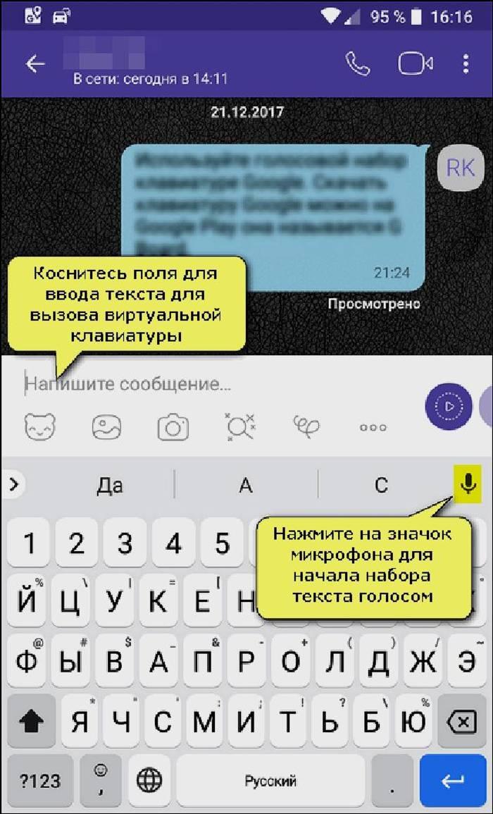 Голосовой — тоже набор текста