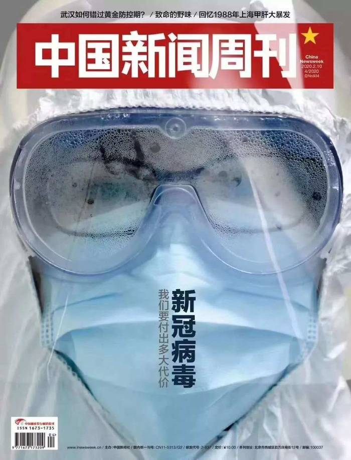 China Newsweek, 10 февраля 2020