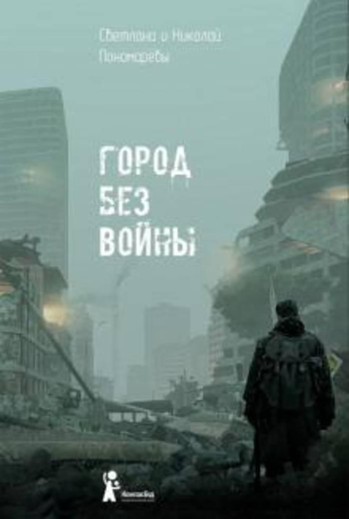 Город без войны, Светлана и Николай Пономаревы. Убедительная антиутопия о прошлом или настоящем