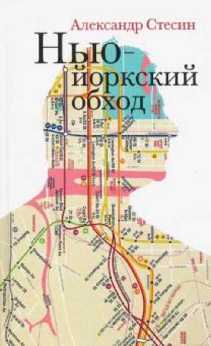 Нью-йоркский обход, Александр Стесин. Книга, написанная врачом-онкологом