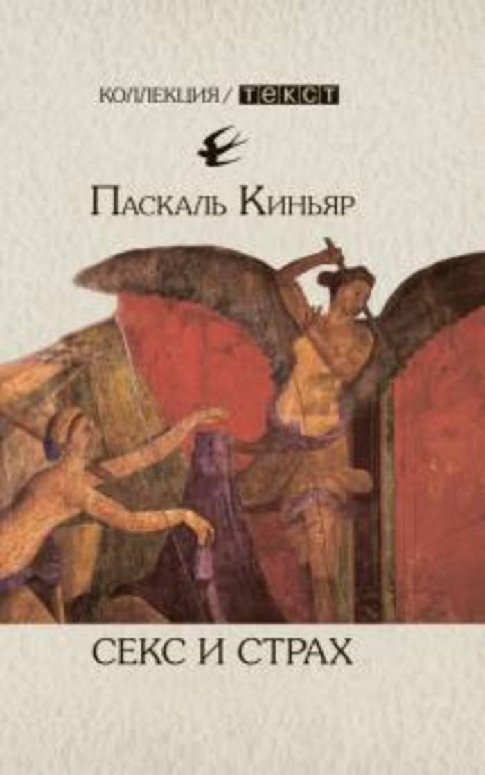 Секс и страх, Паскаль Киньяр. Книга-исследование природы эротики
