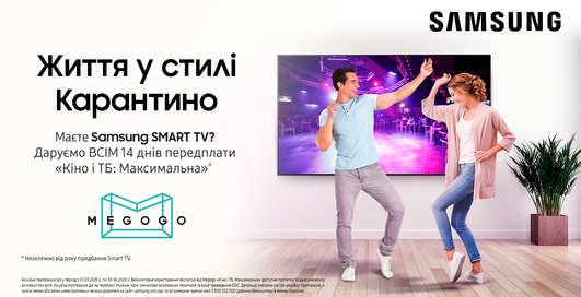 Samsung Smart TV та MEGOGO дарують безліч розваг поки ви залишаєтеся вдома!