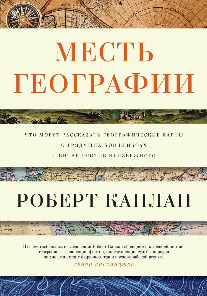 Месть географии, Роберт Каплан