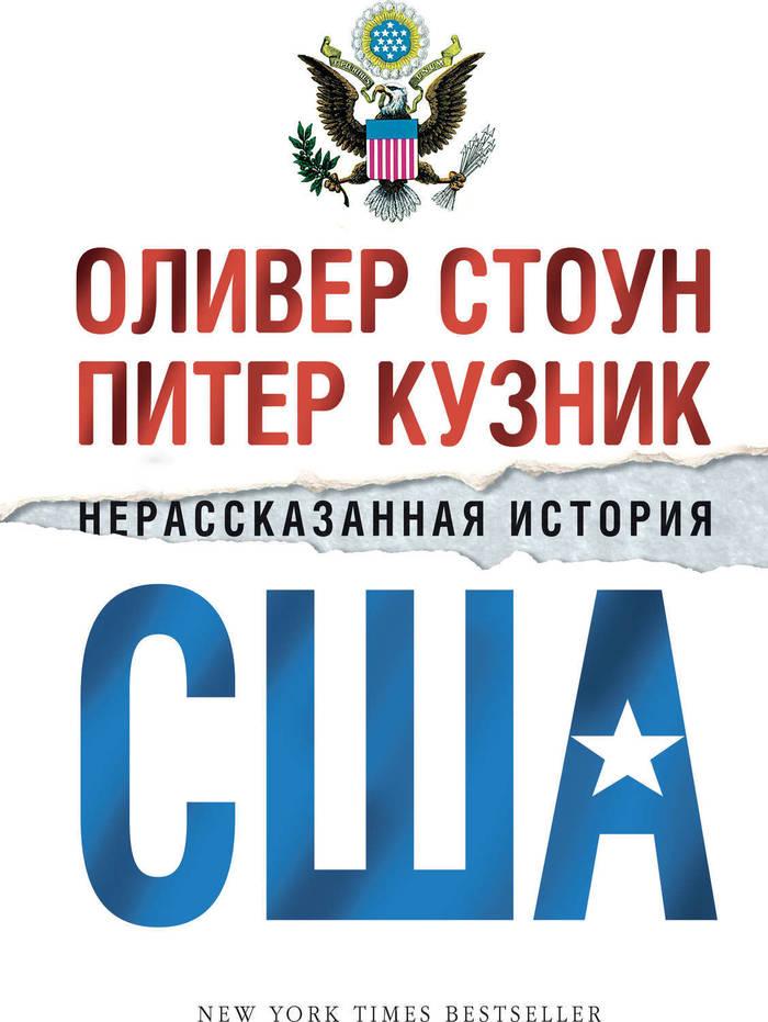 Нерассказанная история США, Оливер Стоун