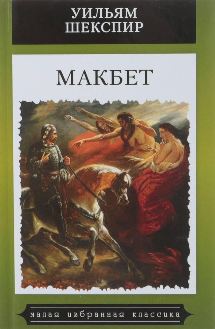 «Макбет», Уильям Шекспир