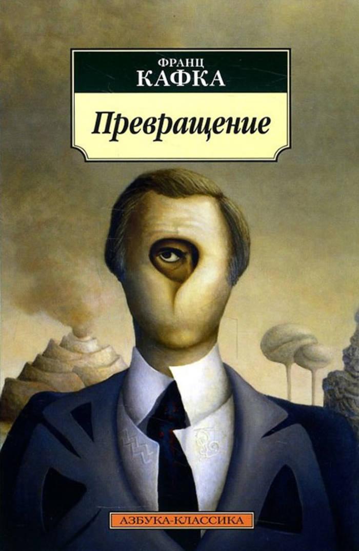 «Превращение», Франц Кафка