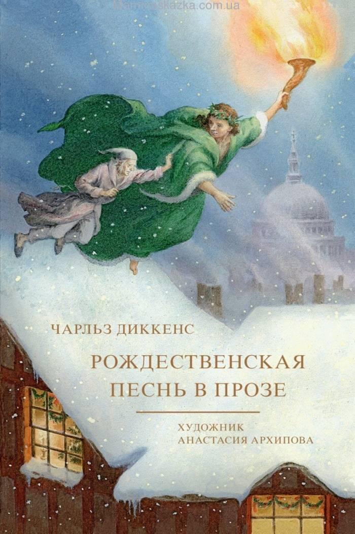 «Рождественская песнь в прозе», Чарльз Диккенс