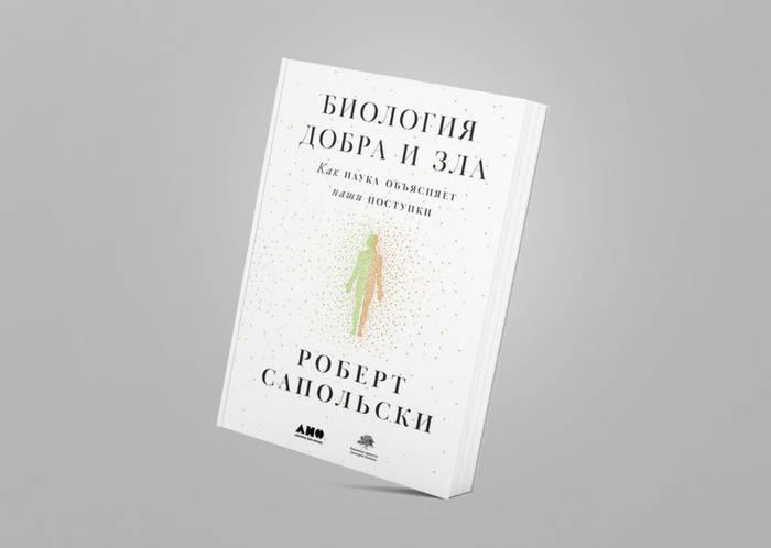 """Роберт Сапольски """"Биология добра и зла. Как наука объясняет наши поступки"""""""