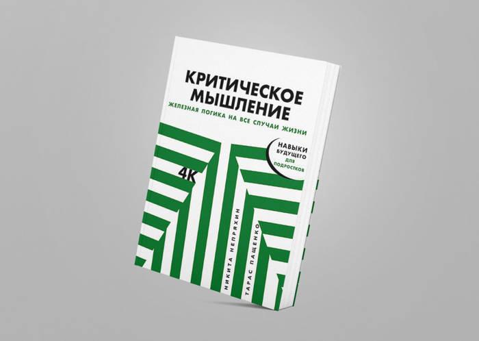 """Никита Непряхин, Тарас Пащенко """"Критическое мышление. Железная логика на все случаи жизни"""""""