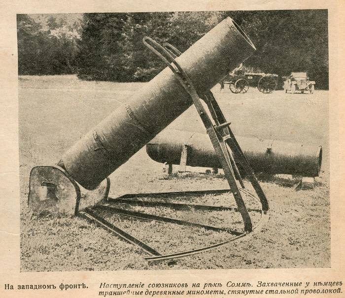 Миномет, предназначенный длястрельбы минами с ипритом