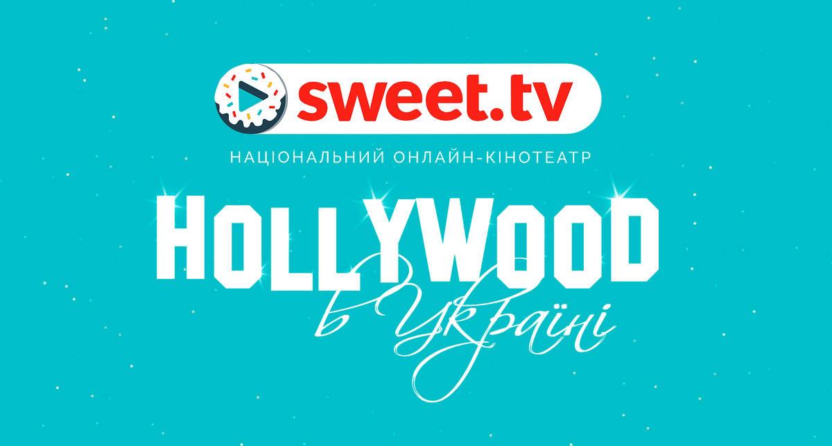 Як в Україні створюється свій Hollywood?
