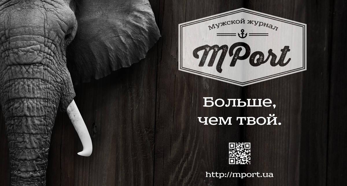 Мужской онлайн-журнал MPORT стал отдельным сайтом