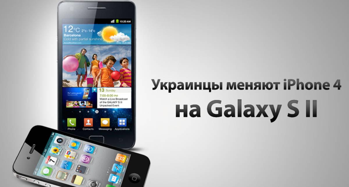 Украинские пользователи отказываются от iPhone 4