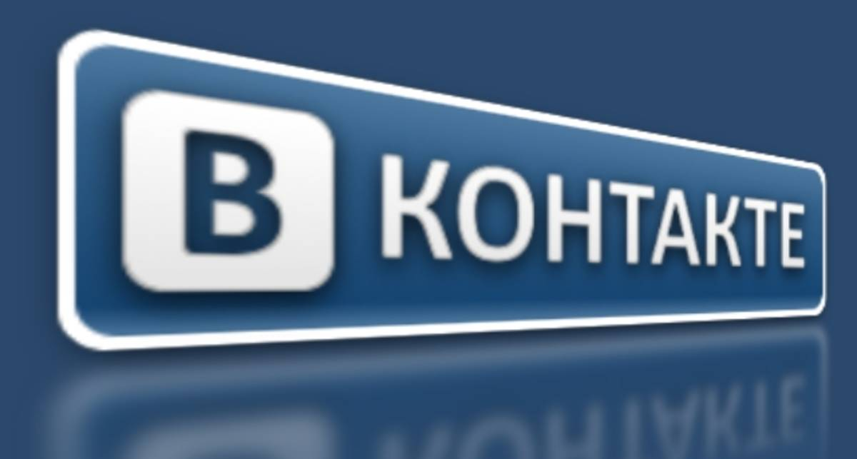 В Контакте сдала пользователей правообладателям