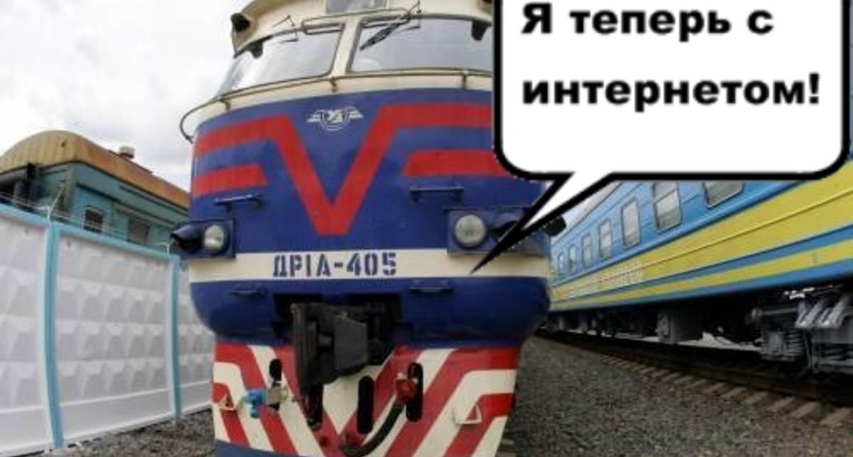 4G интернет появится в украинских поездах