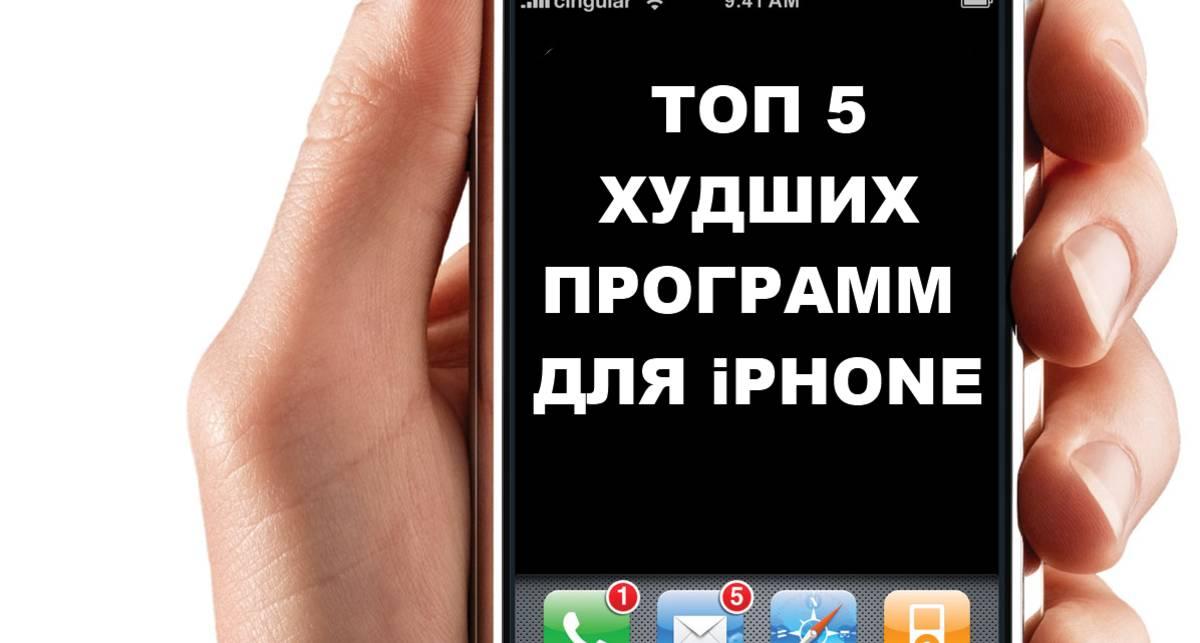 Самые худшие приложения для iPhone (фото)
