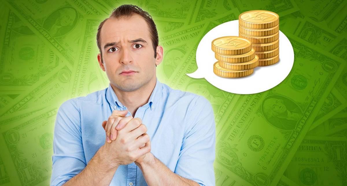 Как просить повышения зарплаты?