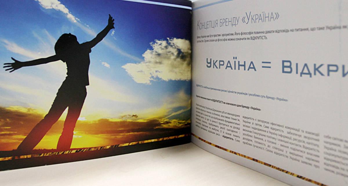 От имиджа Украины бизнес теряет доверие