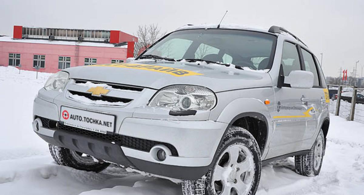 Тест-драйв Chevrolet NIVA: не роскошь, а средство передвижения