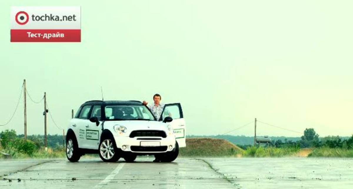 Тест-драйв Mini Countryman: Mini-максималист