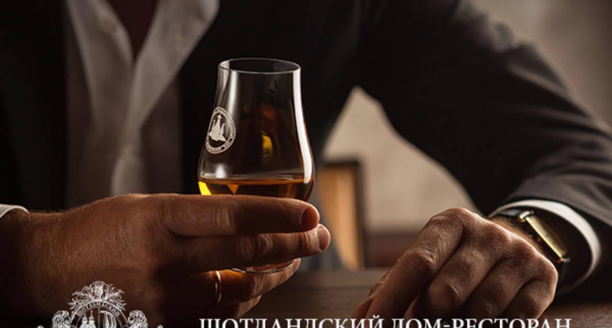 Дегустация «Времена года» в ресторане Whisky Corner