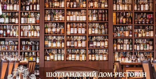 Дегустация «Времена года» в Whisky Corner, часть 3