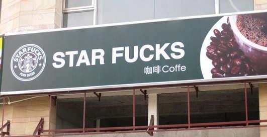 Смешные товары из стран, которым плевать на бренды