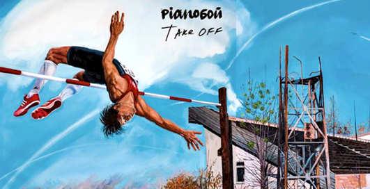 Новый альбом группы Pianoбой выдано на CD