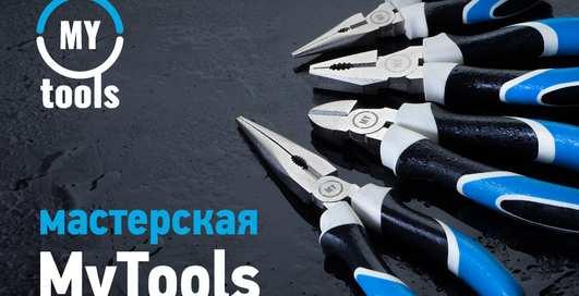 Мастерская MyTools: Проверь, на что способны эстонские инструменты