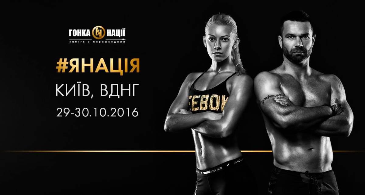 Гонка Нации: в Киеве пройдет финал самого мужского соревнования