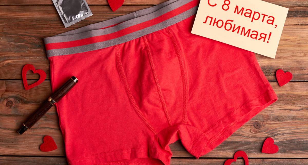 Эротическое мужское белье, в котором можно плясать стриптиз на 8 марта