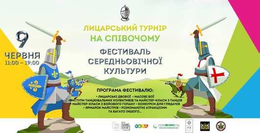 Средневековье в центре Киева: рыцарский турнир на Певческом поле