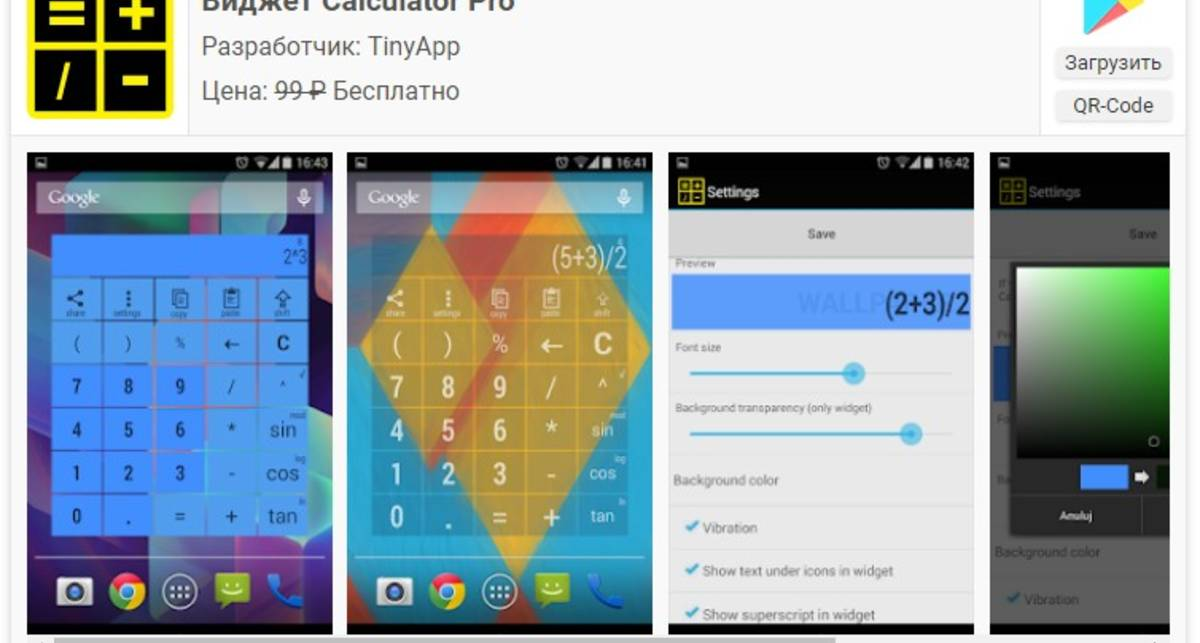 Google Play и App Store: бесплатные приложения на 13 июля