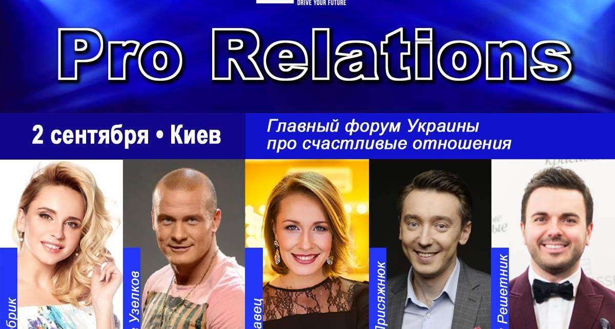 Откровенно про отношения: форум с Дмитрием Борисовым и Еленой Кравец