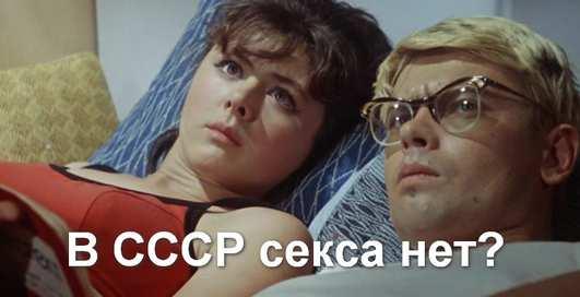 В СССР секса нет: Как и когда появилась крылатая фраза