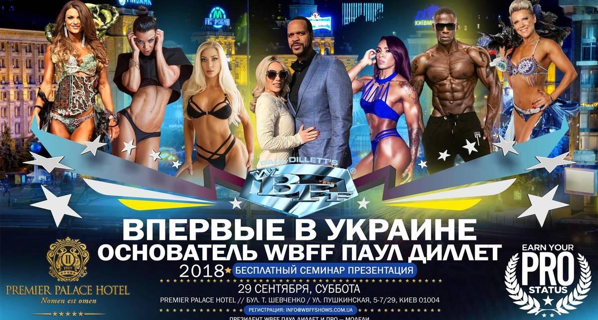 WBFF: В Киеве пройдет всемирно известный семинар-презентация