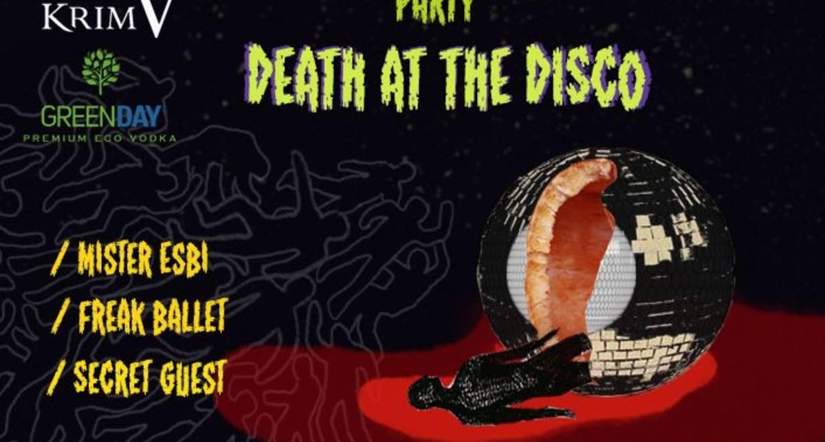 Halloween Party: Ты готов быть соучастником?