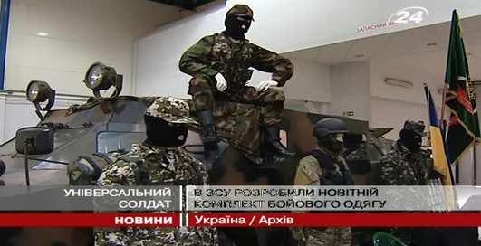 В украинской армии новая боевая одежда