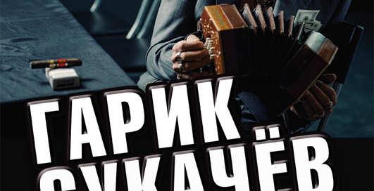Гарик Сукачев подарит Киеву рок-н-ролл