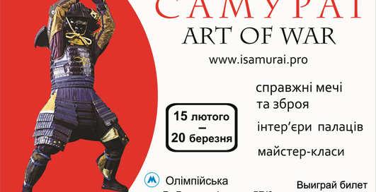 КОНКУРС: Выиграй 2 билета на выставку Самураи