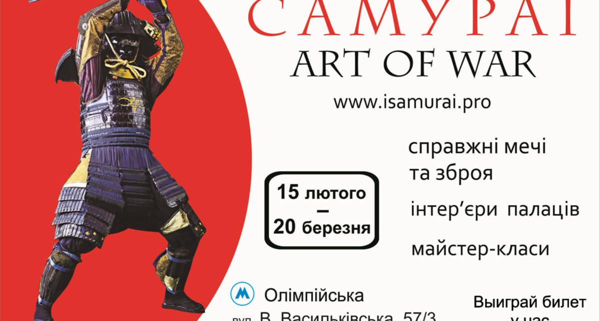 КОНКУРС: 2 билета на Самураев выиграны!