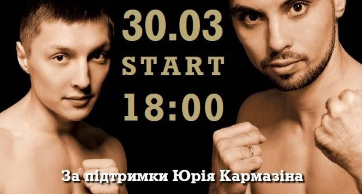 КОНКУРС за час: выиграй билеты на бокс в Киеве
