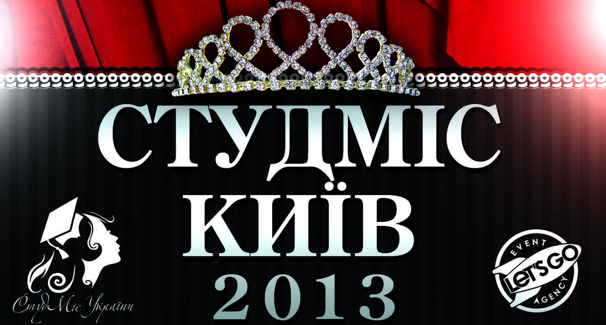 СтудМисс Киев 2013: тебе решать, кто получит титул СтудМисс Интернет!