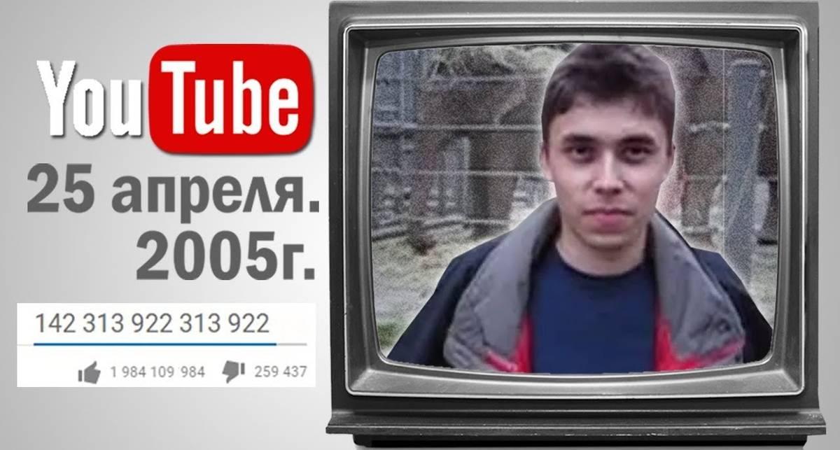 Youtube, с днем рожденья: первое видео на сервисе загружено 14 лет назад